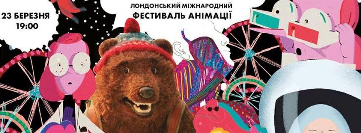 """Лондонський міжнародний фестиваль анімації """"LIAF"""""""