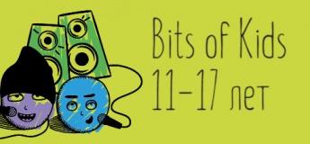 «ТЕСТО-Кids»–интенсив «Bits of Kids»