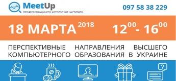 MeetUp - Профессия будущего, которое уже наступило!