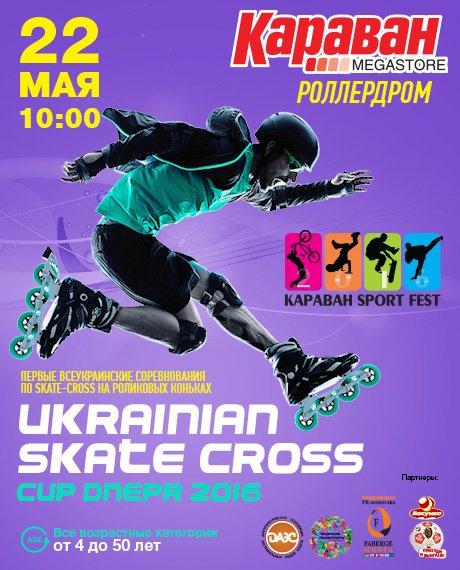 Соревнования на роликах по скейт-кроссу