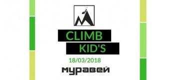 Праздник скалолазания для детей Climb-kids