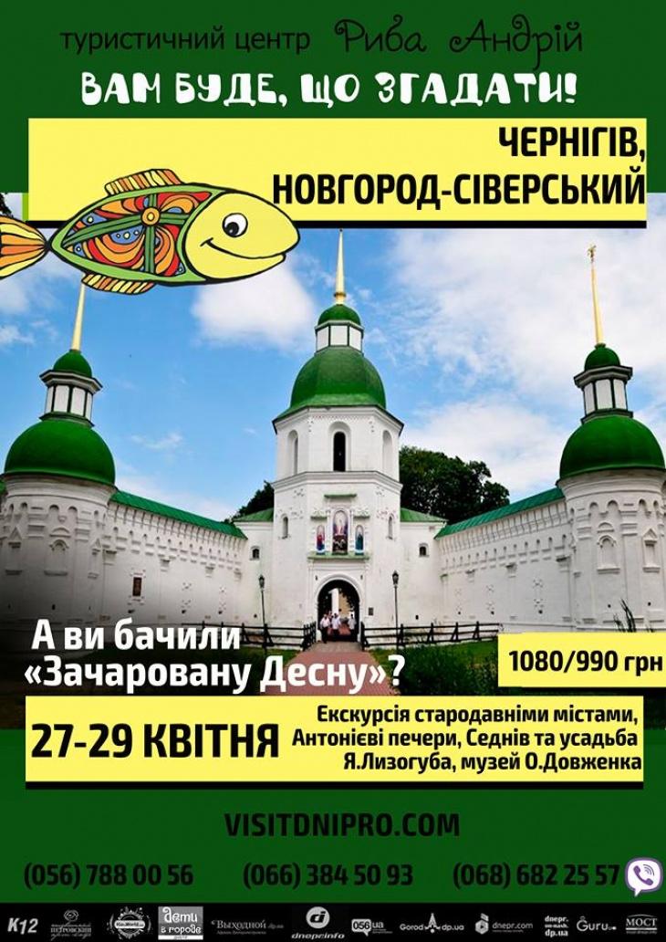 Екскурсія донайдревніших міст Європи: Чернігів, Седнів, Новгород – Сіверський