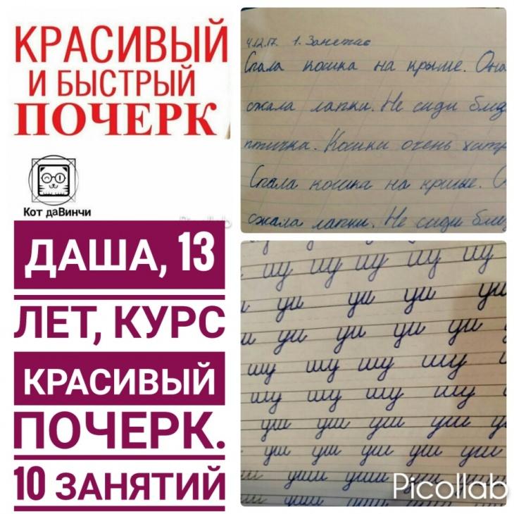 Курс коррекции почерка и обретения навыков быстрого чтения