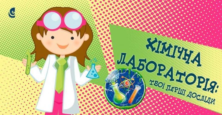 Хімічна лабораторія: твої перші досліди