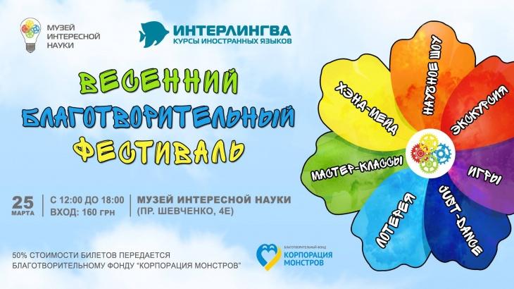 Весенний Благотворительный Фестиваль