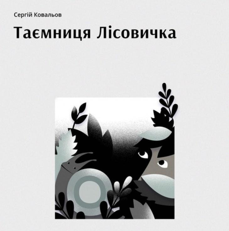 """Вистава """"Таємниця Лісовичка"""""""