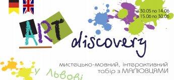 """Розвиваючий табір """"ART discovery"""" від """"Малювців"""""""