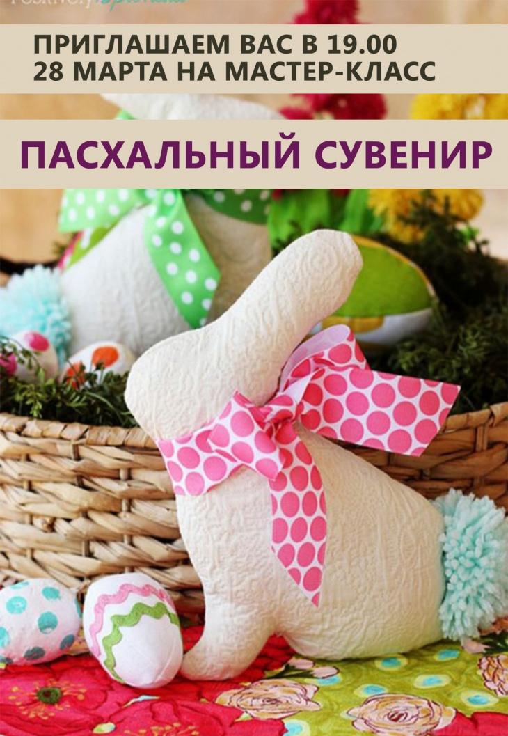 "Мастер-класс ""Пасхальный сувенир"""