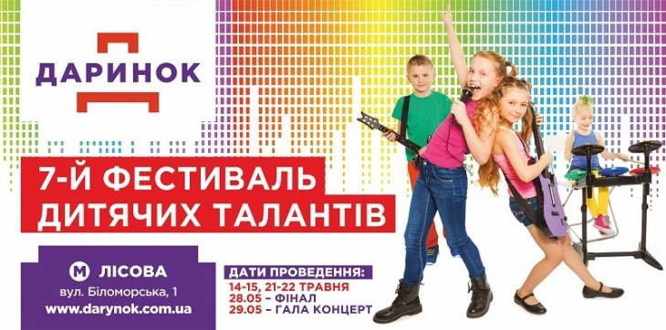 На «Даринку» відбудеться 7-ий фестиваль талантів