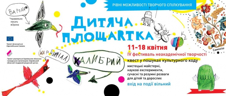 "Фестиваль ""Дитяча площАРТка"" # 4"