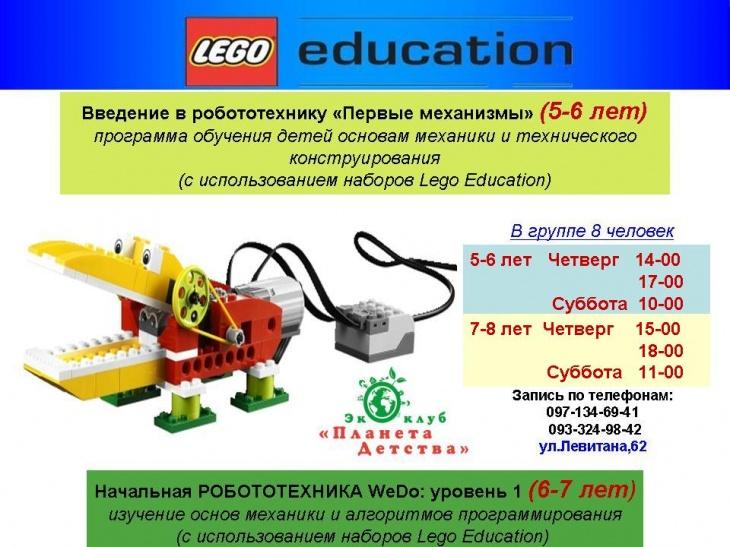 Лего конструирование