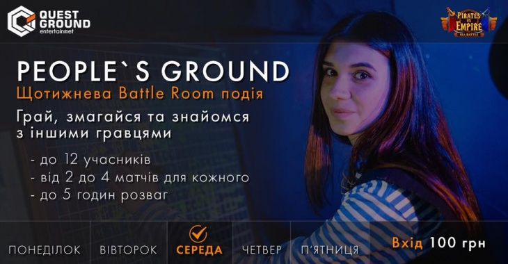 People's Ground. Battle Room Event