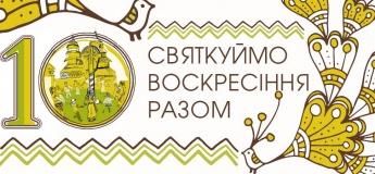 """Фестиваль """"Святкуймо Воскресіння разом 2018!"""""""