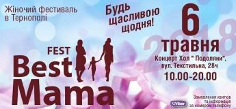 """Жіночий фестиваль в Тернополі fest """"Best Mama"""""""