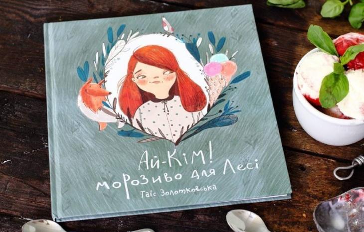 """Презентация детской книги """"Ай-Ким! Мороженое для Леси"""""""