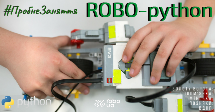 Robo-Python. Пробне заняття