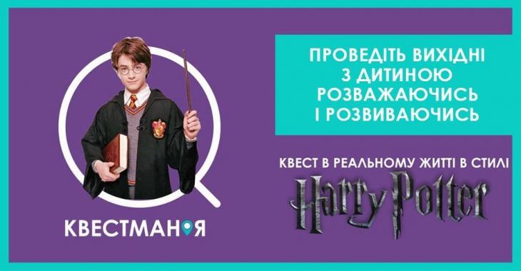 Квест для дітей в стилі Гаррі Поттера в ТРЦ Дрім Таун