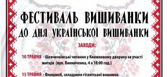 Фестиваль вишиванки  до Дня української вишиванки.