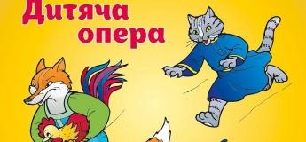 """Дитяча опера """"Лисичка, котик та півник"""""""