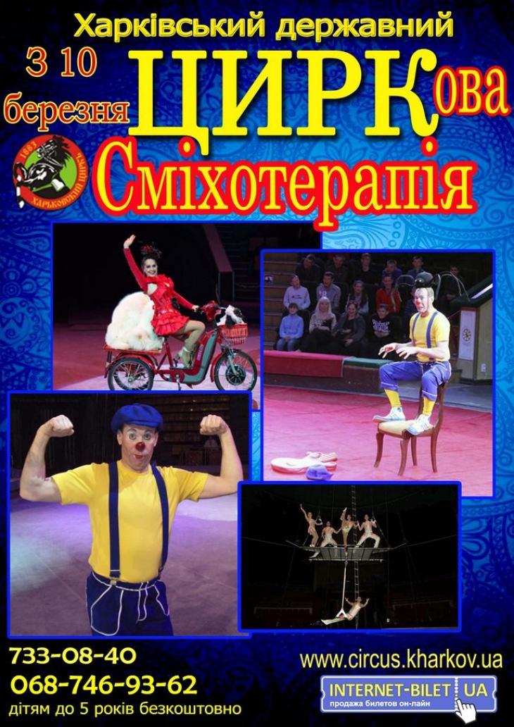 Цирковая смехотерапия