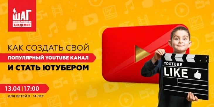 Как создать свой популярный YouTube канал и стать Ютубером