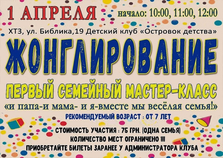 """Семейный мастер-класс """"Жонглирование"""""""