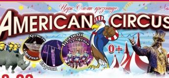 Американський цирк в Тернополі