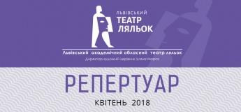 Афіша львівського обласного академічного театру ляльок у квітні