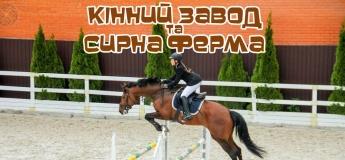 """Екскурсія """"Кінний завод та Сирна ферма"""""""