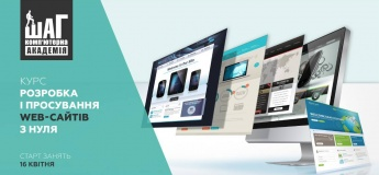 """Курс """"Розробка і просування WEB-проектів"""""""
