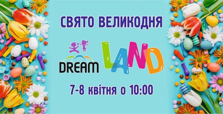 Великдень у DREAM LAND