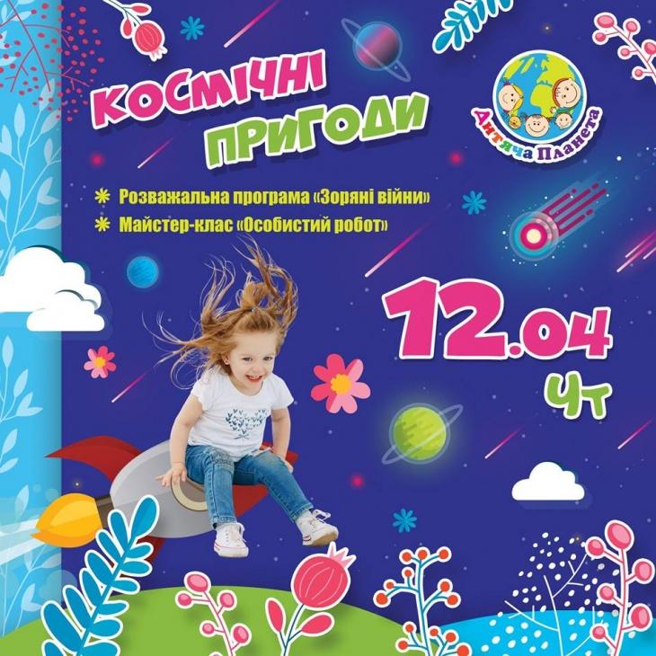 День Космонавтикив Дитячій Планеті