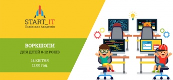 Комп'ютерні майстер-класи у Papashon