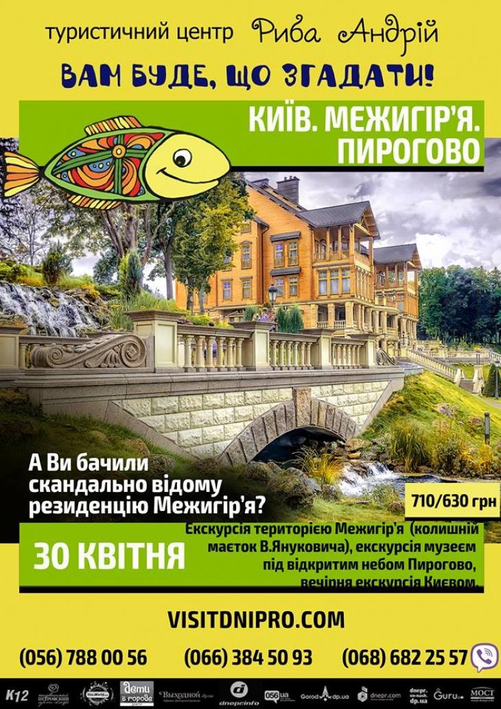 Екскурсія до Києва
