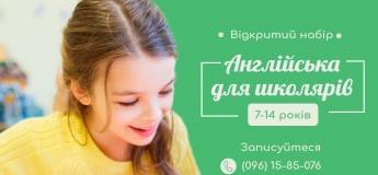 Курси англійської мови для школярів