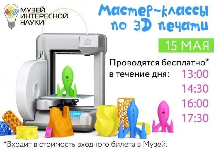 Мастер-классы по 3D печати в Музее интересной науки