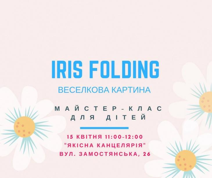 """Майстер-клас з малювання """"Iris folding"""""""
