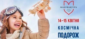 Фантастична програма до Дня Космонавтики в Мануфактурі