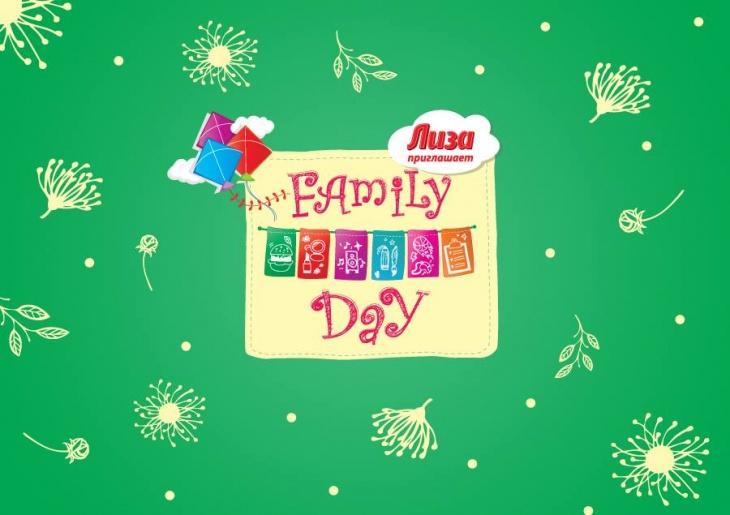 """Сімейний фестиваль """"Family Day"""""""