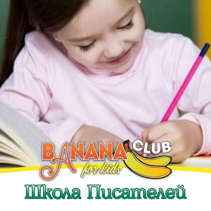 """Курса """"Школа писателей"""""""