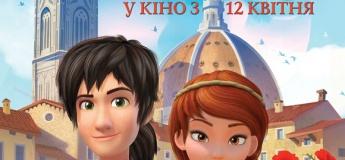 Леонардо: Місія Мона Ліза - мультфільм