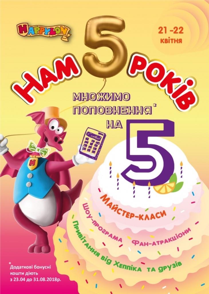 5 років - День народження Happylon