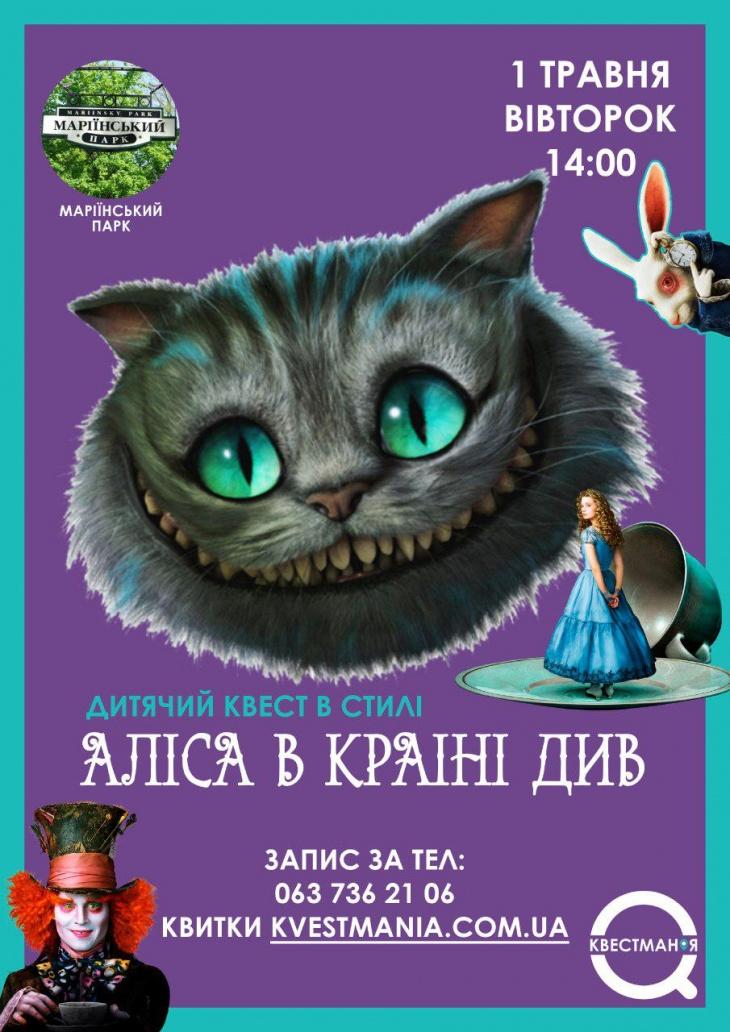 """Дитячий квест """"Алиса в країні див"""" в Маріїнському парку"""