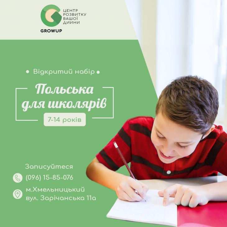 Польська мова для дітей