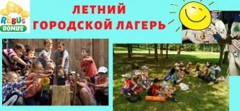 """Літній міський табір """"Ребус Домус"""""""