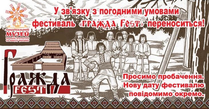 "Фестиваль гуцульської культури ""ГраждаFest"""