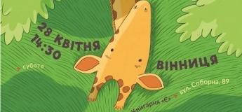 """Презентація книжки """"Опікуни для жирафа"""""""