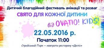 """Дитячий благодійний фестиваль """"Свято для кожної дитини"""""""