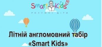 """Літній англомовний табір """"Smart Kids"""""""