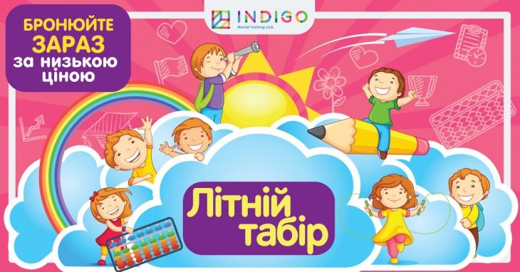 Табір ментальної арифметики Indigo Mental Club